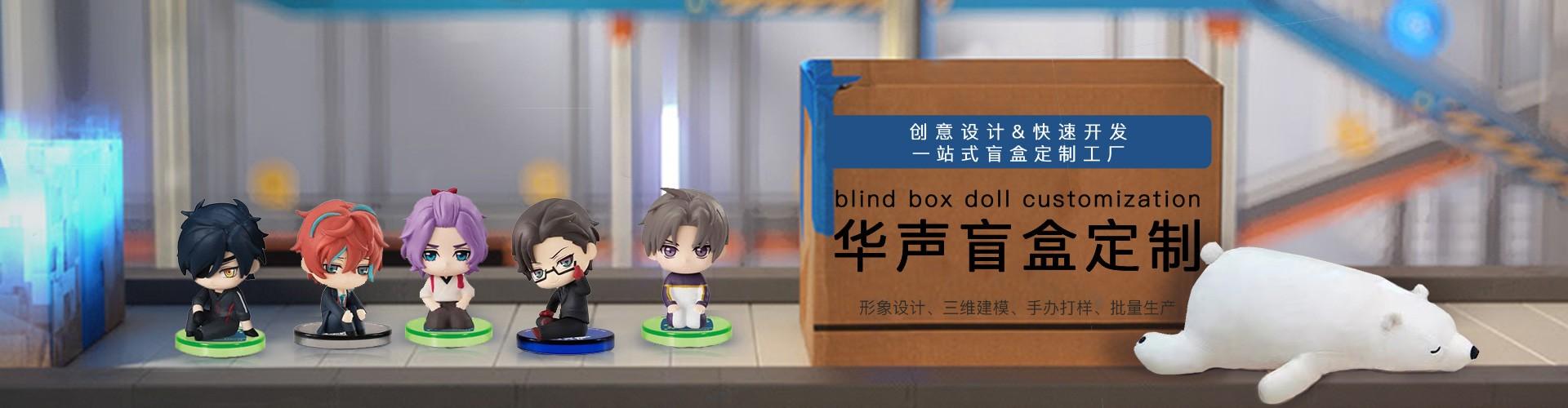 86fashion 上海华声 盲盒