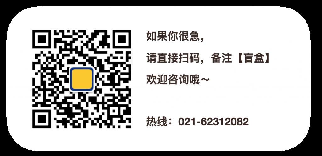 86fashion 上海华声 盲盒加微信